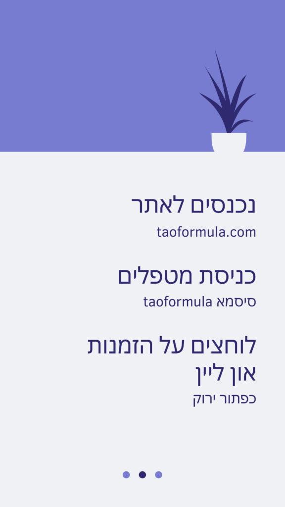 מזמינים פורמולות באתר 2 scaled