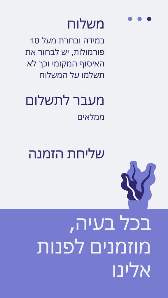 מזמינים פורמולות באתר 4 scaled