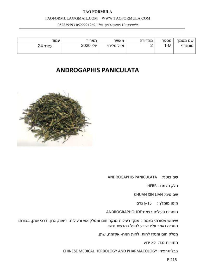 ANDROGAPHIS PANICULATA 1