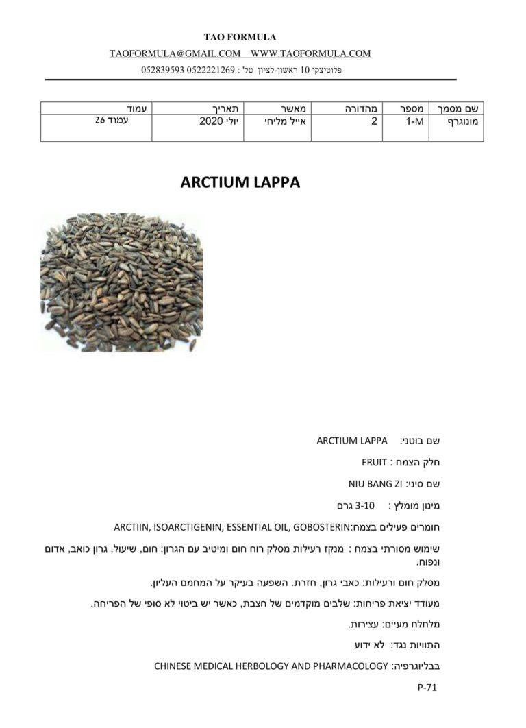 ARCTIUM LAPPA 1