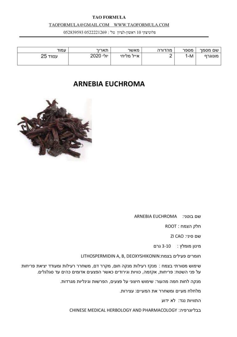 ARNEBIA EUCHROMA 1