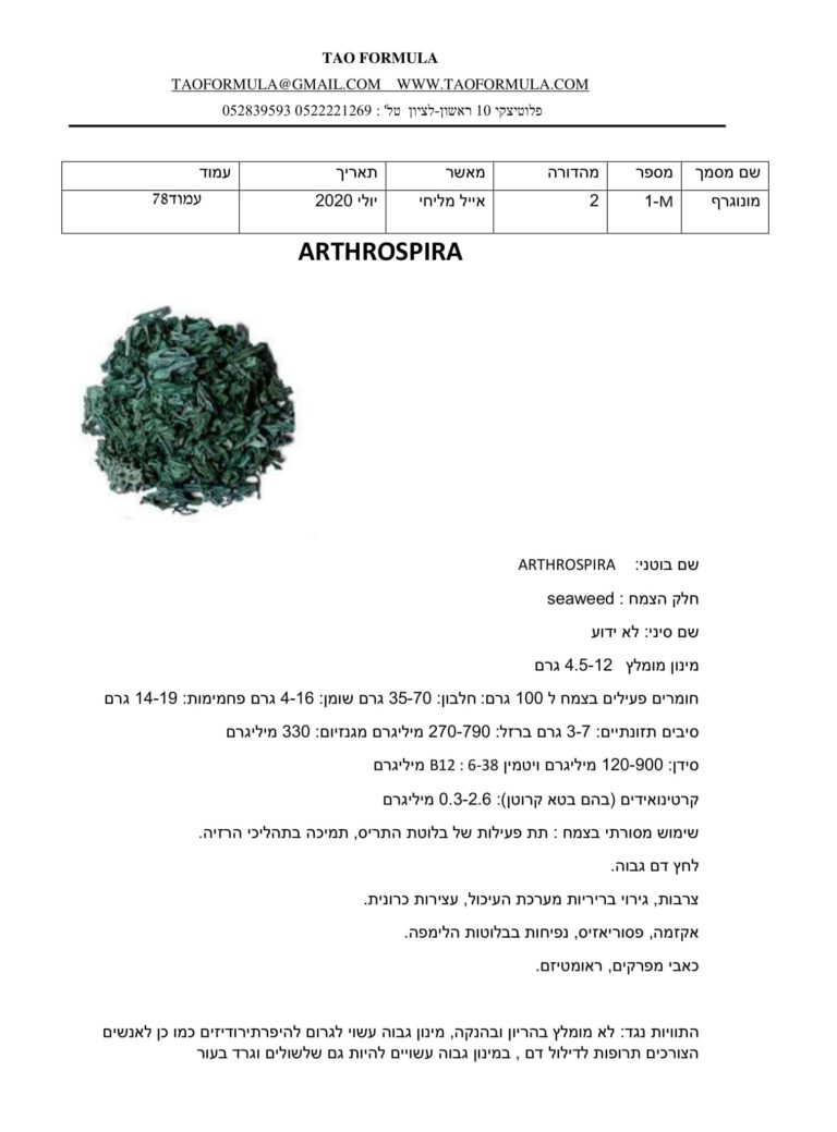 ARTHROSPIRA 1