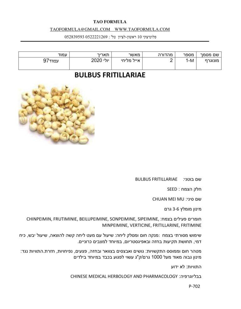 BULBUS FRITILLARIAE 1