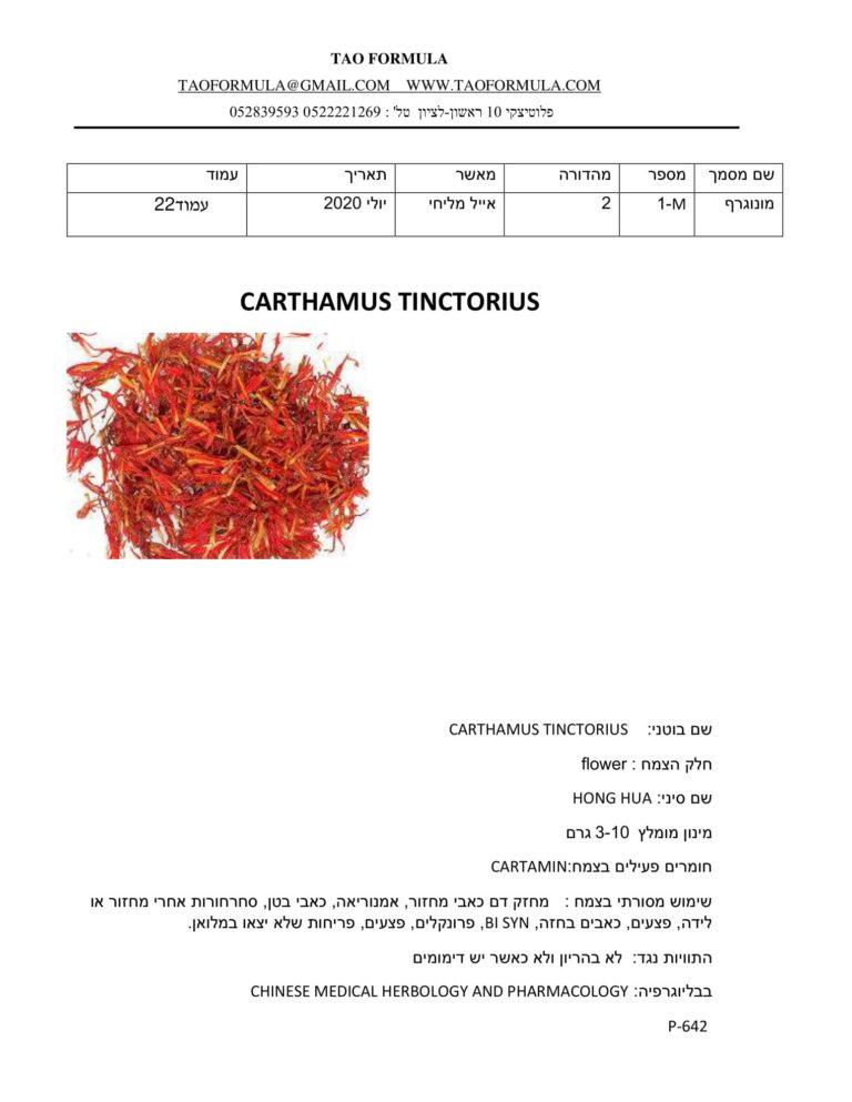 CARTHAMUS TINCTORIUS 1