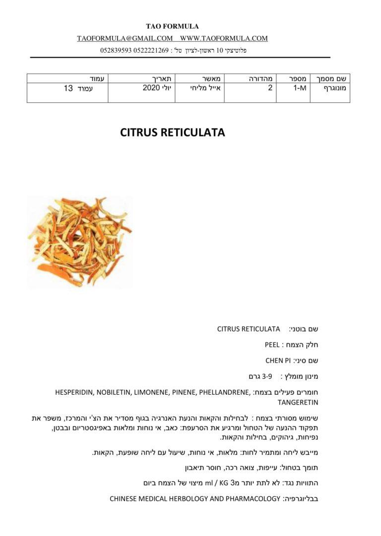 CITRUS RETICULATA 1