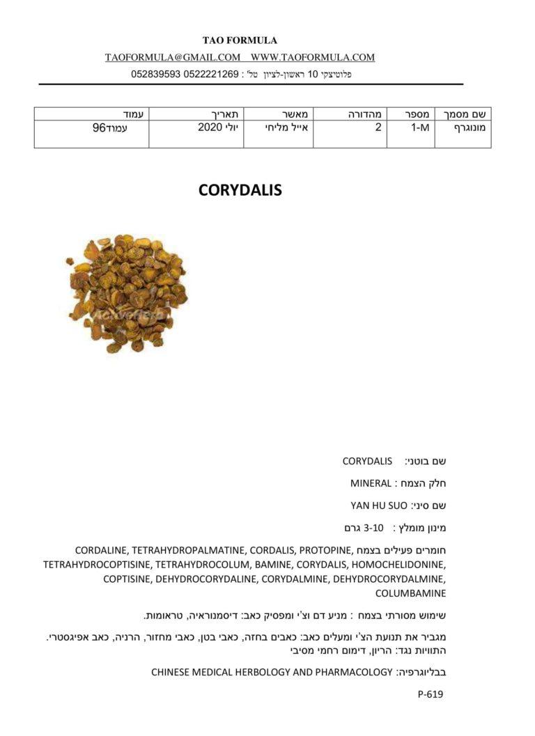 CORYDALIS 1