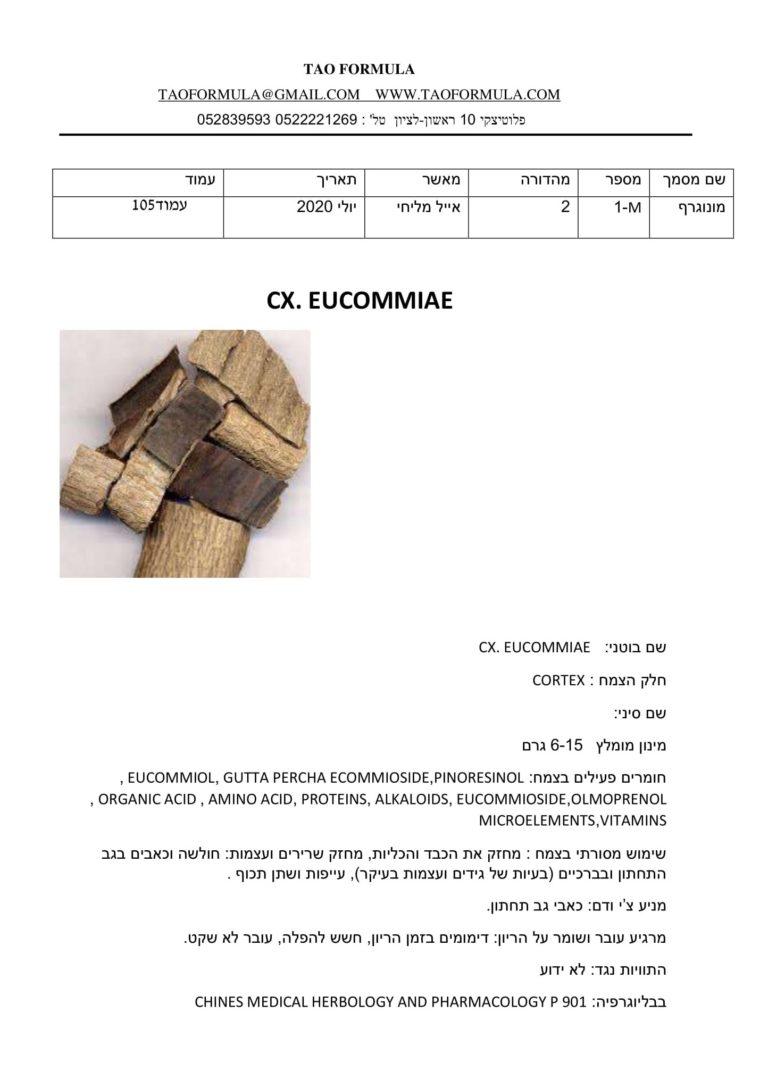CX. EUCOMMIAE 1