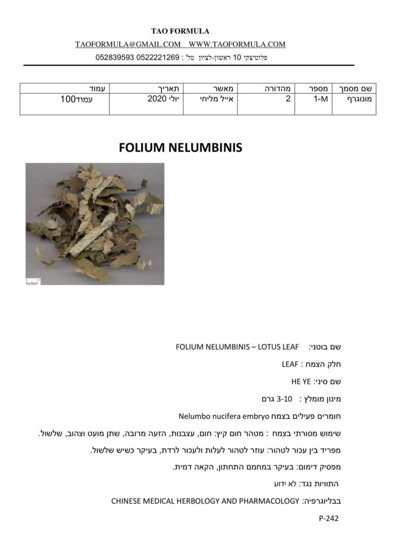 FOLIUM NELUMBINIS 1