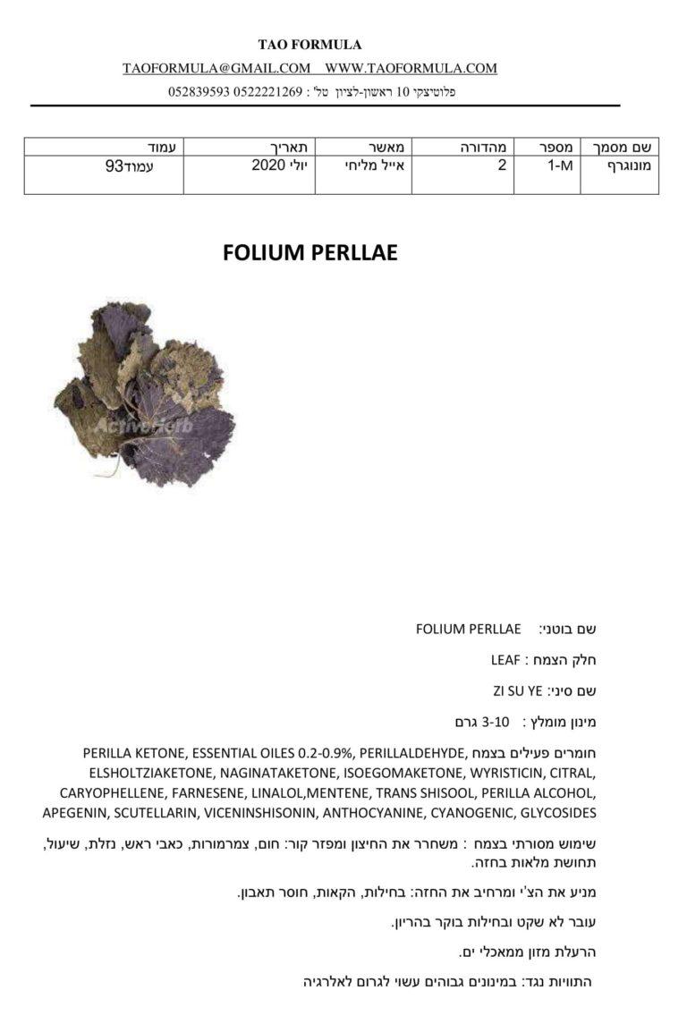 FOLIUM PERLLAE 1