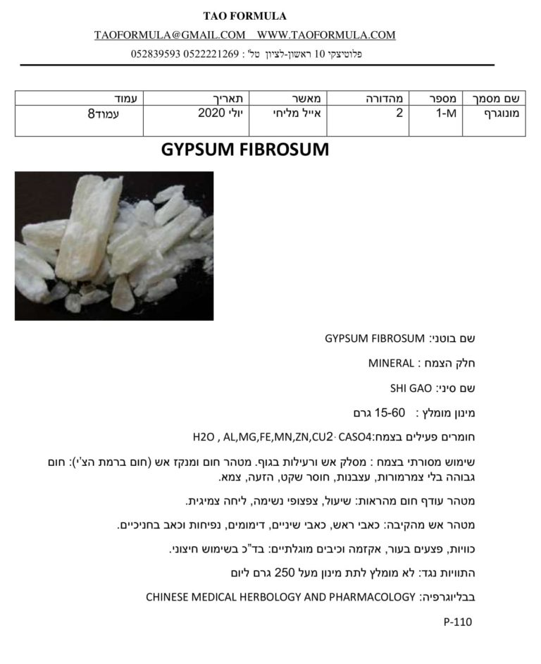 GYPSUM FIBROSUM 1