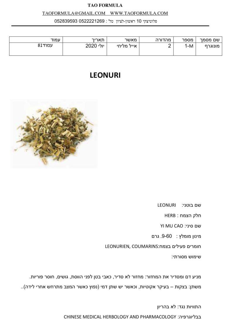 LEONURI 1