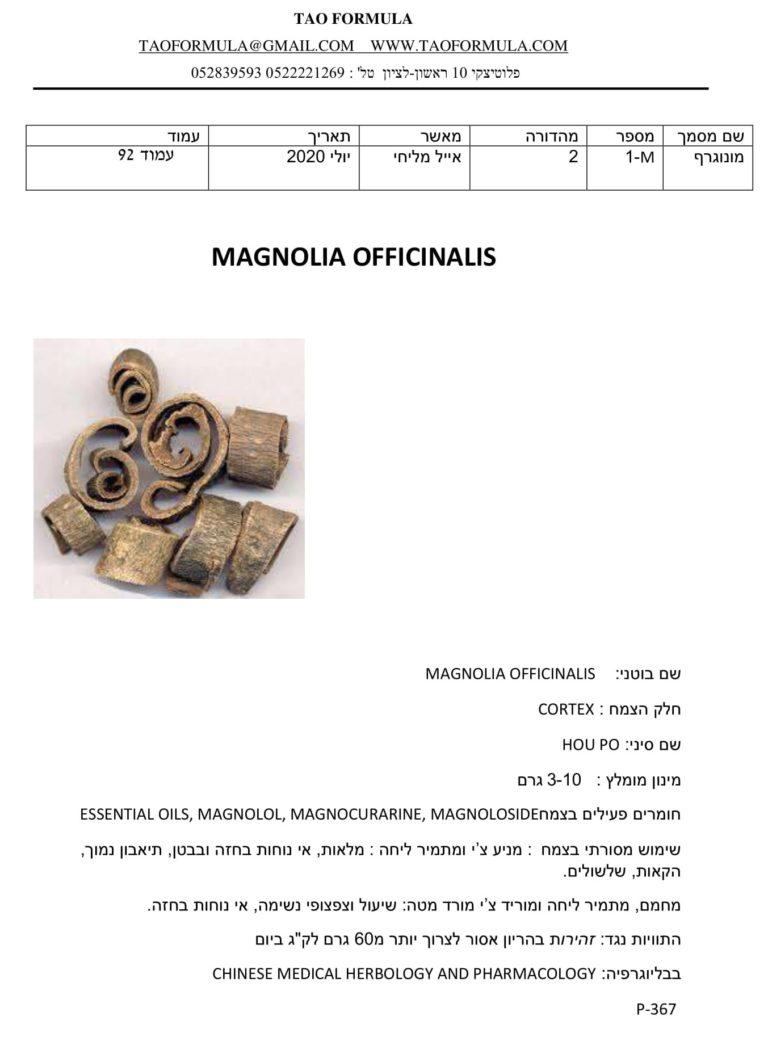 MAGNOLIA OFFICINALIS 1