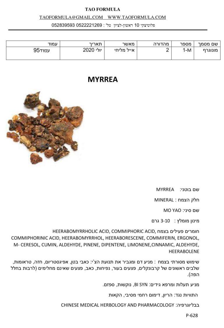 MYRREA 1