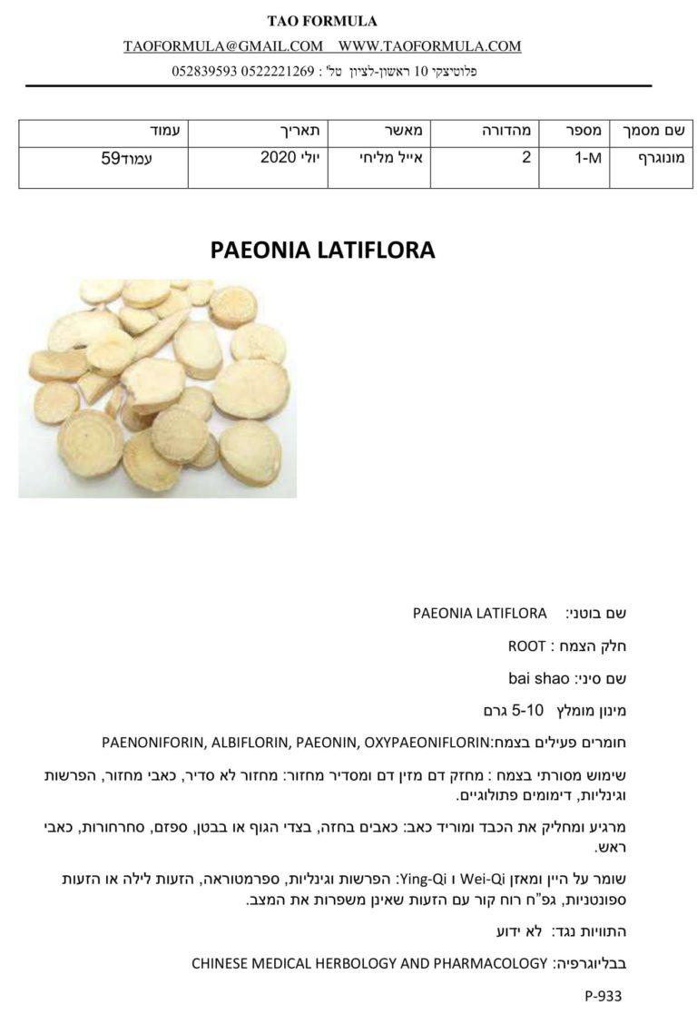 PAEONIA LATIFLORA 1