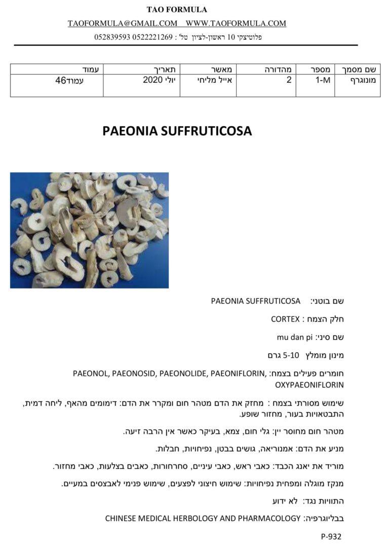 PAEONIA SUFFRUTICOSA 1