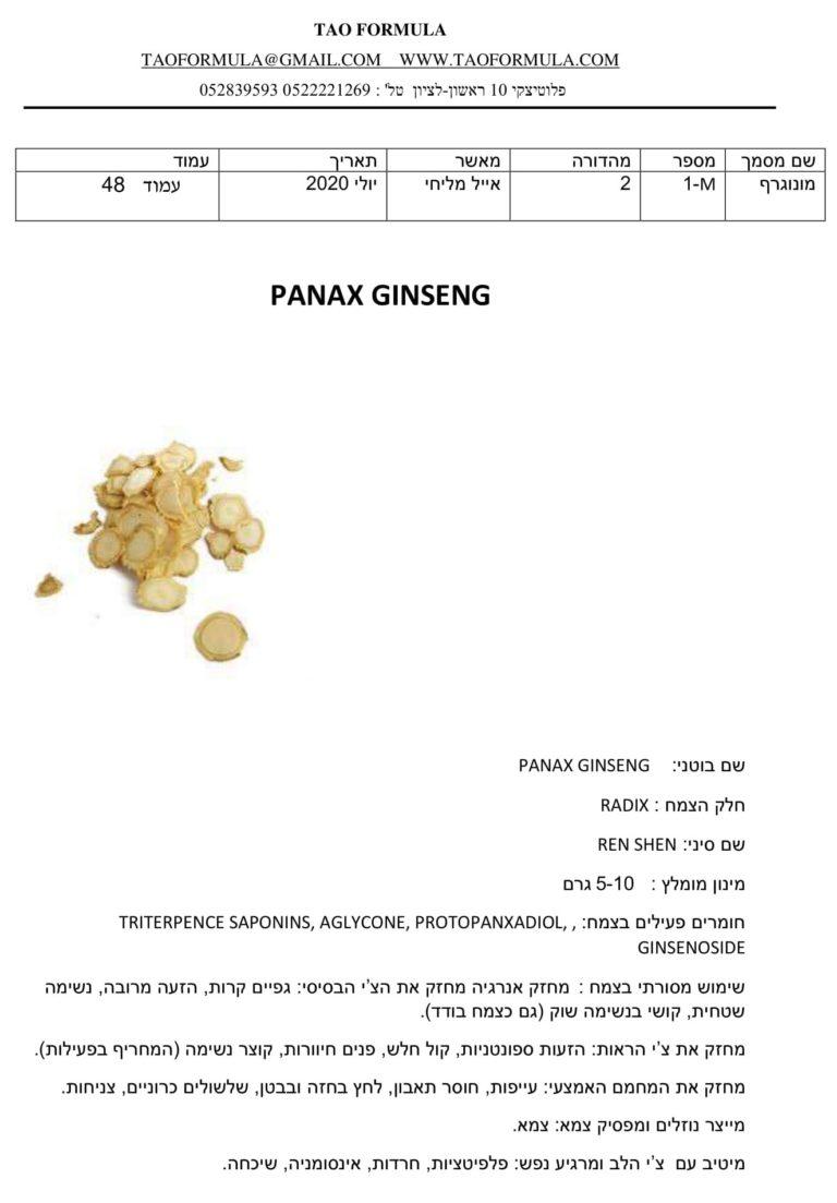 PANAX GINSENG 1