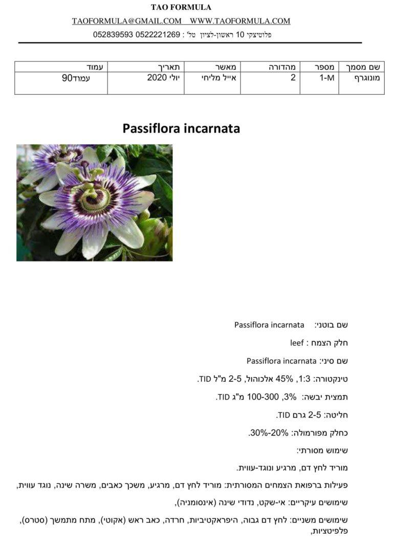 Passiflora incarnata 1