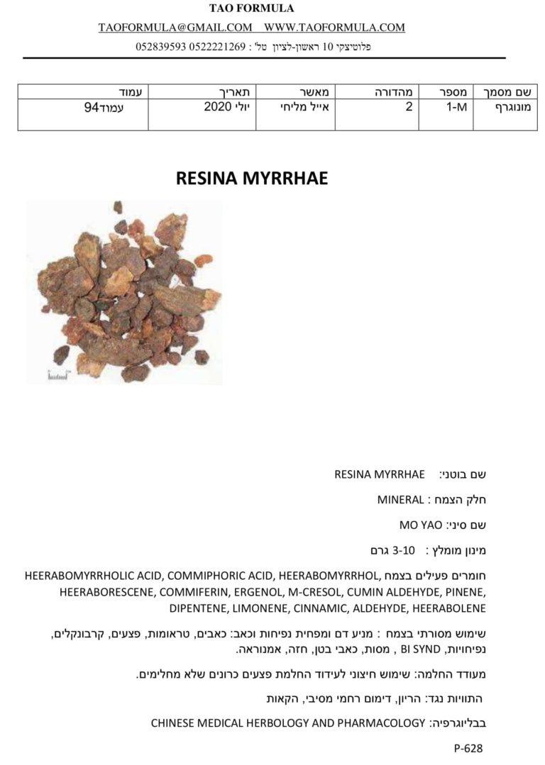 RESINA MYRRHAE 1