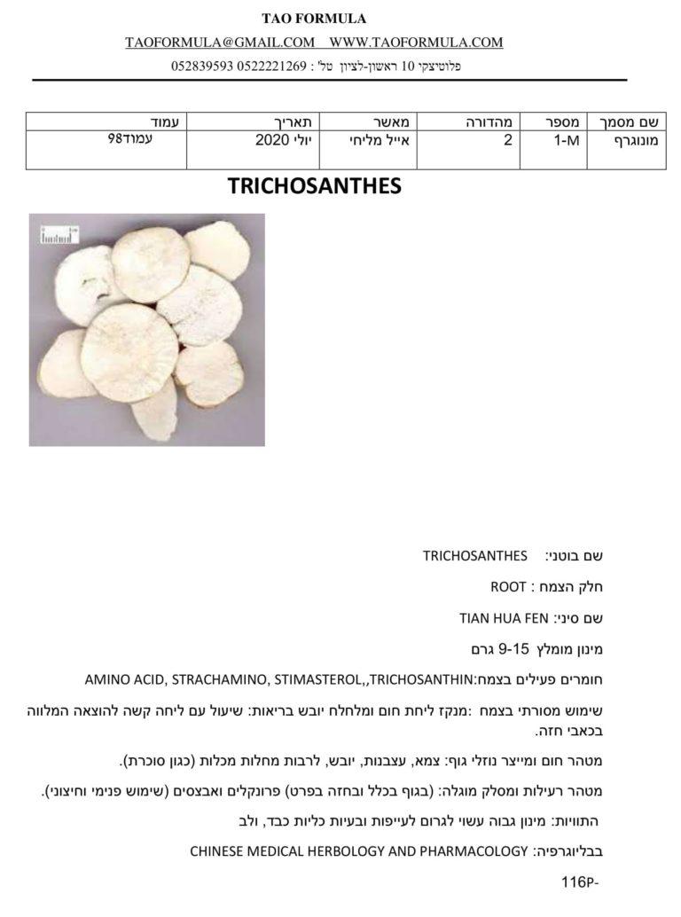 TRICHOSANTHES 1