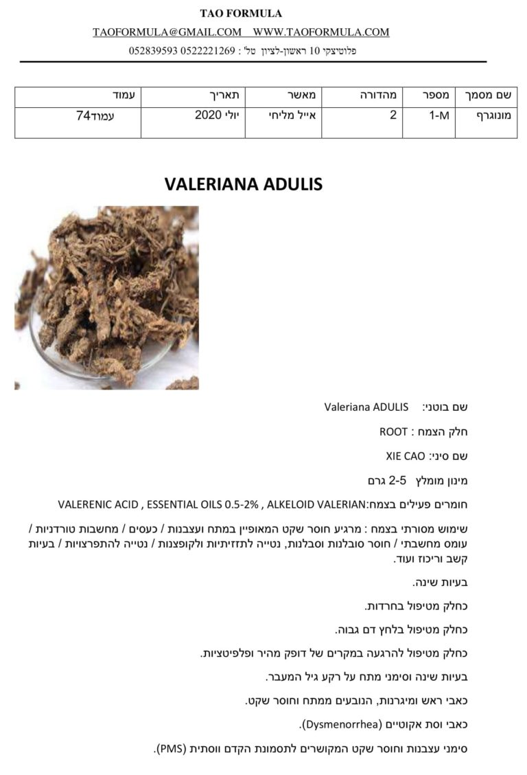 Valeriana 1