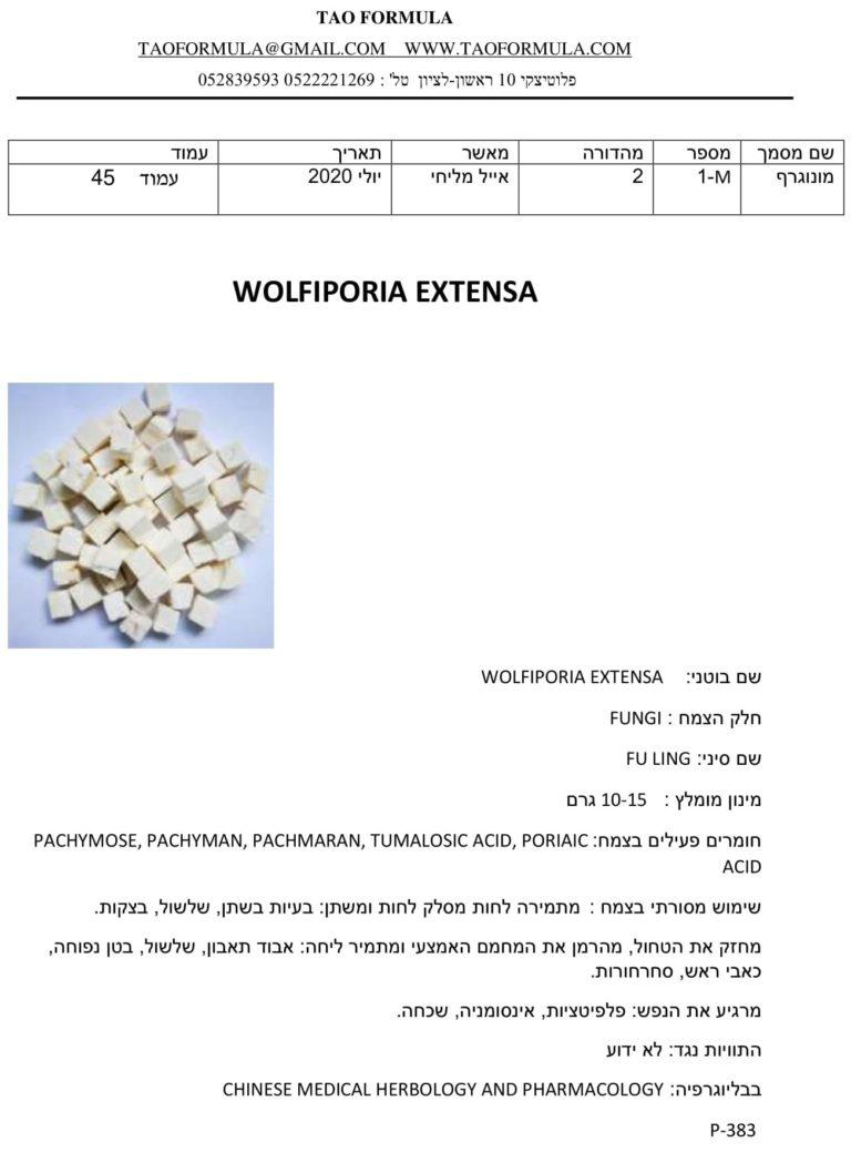 WOLFIPORIA EXTENSA 1