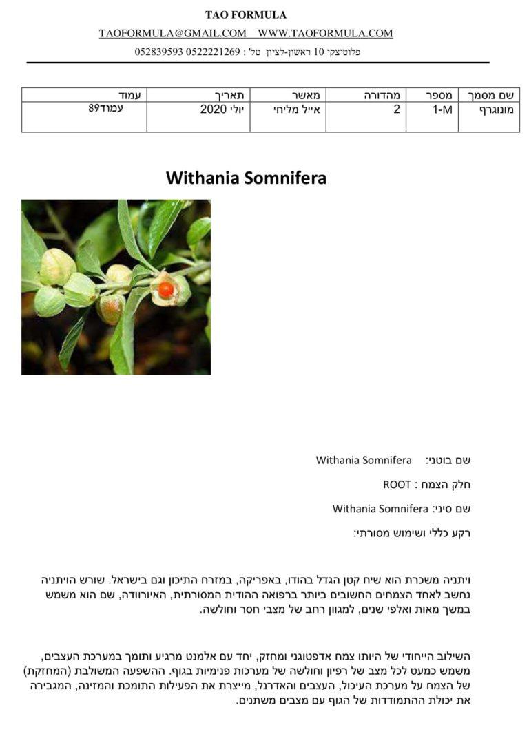Withania Somnifera 1