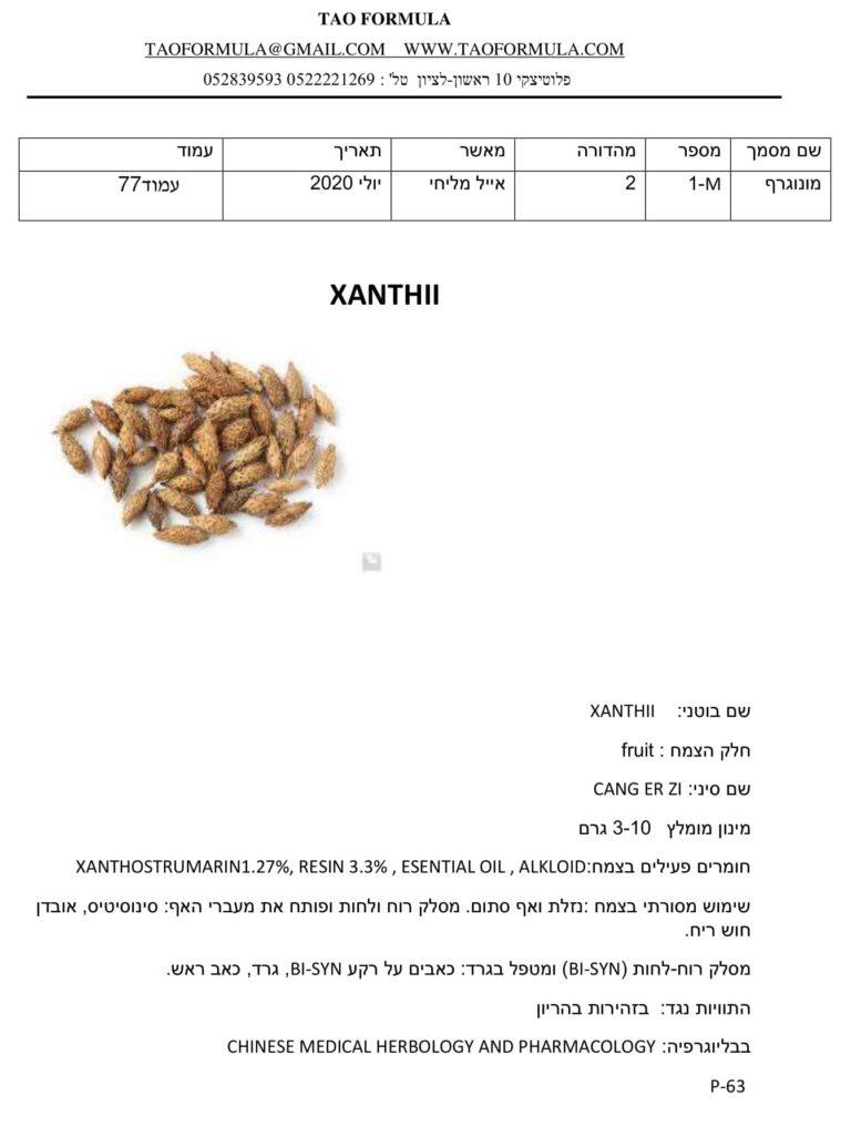 XANTHII 1
