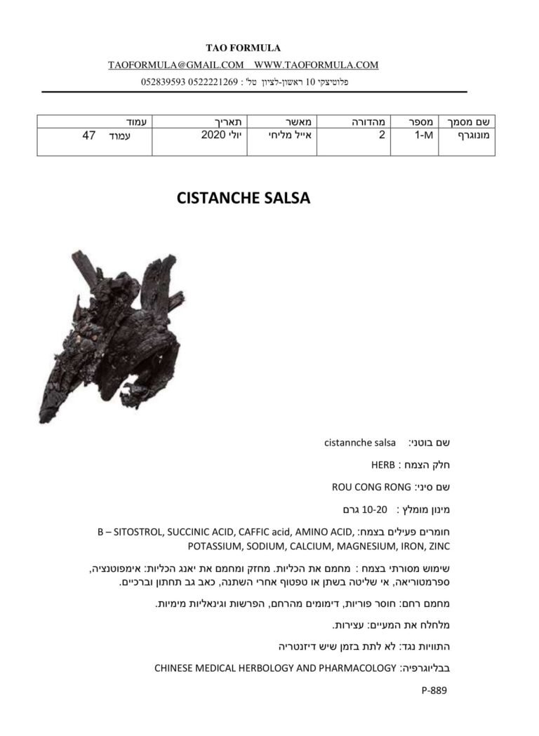 cistannche salsa 1