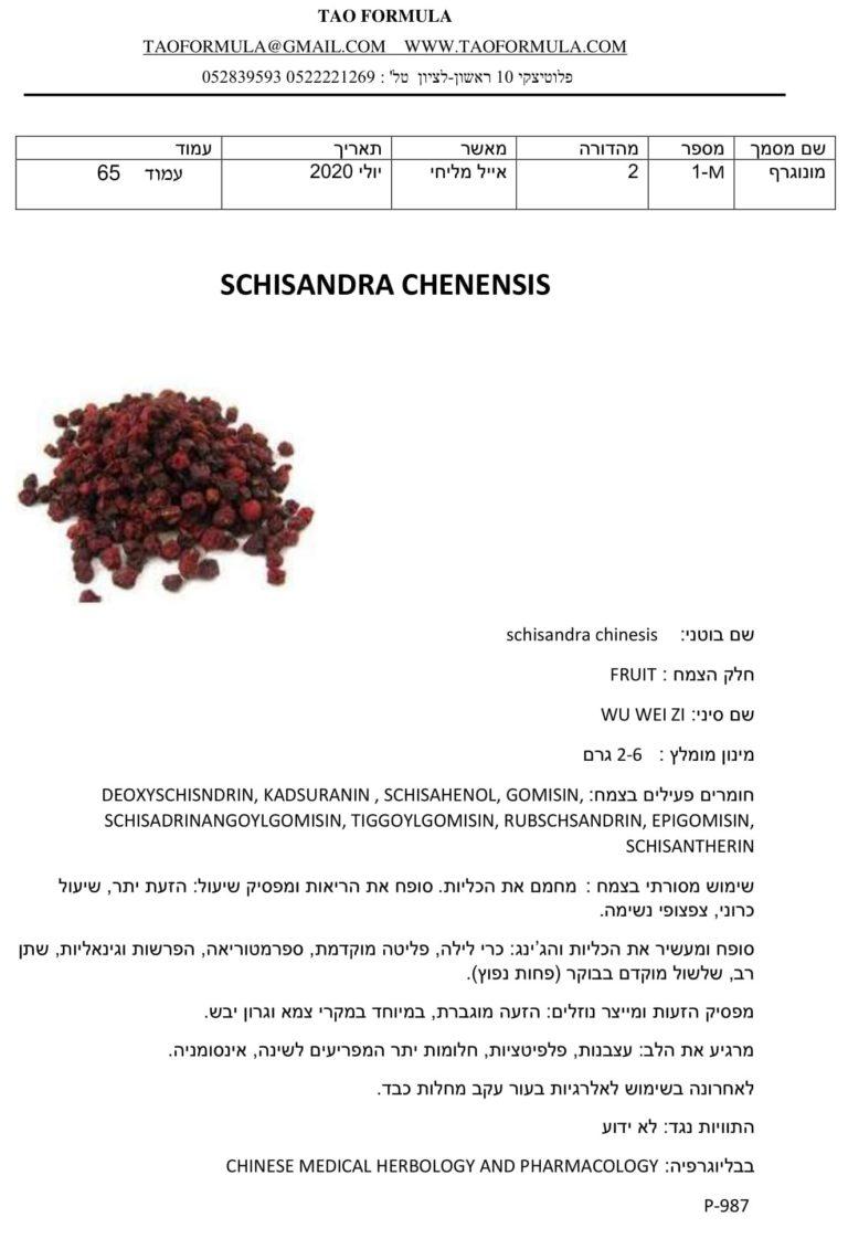 schisandra chinesis 1